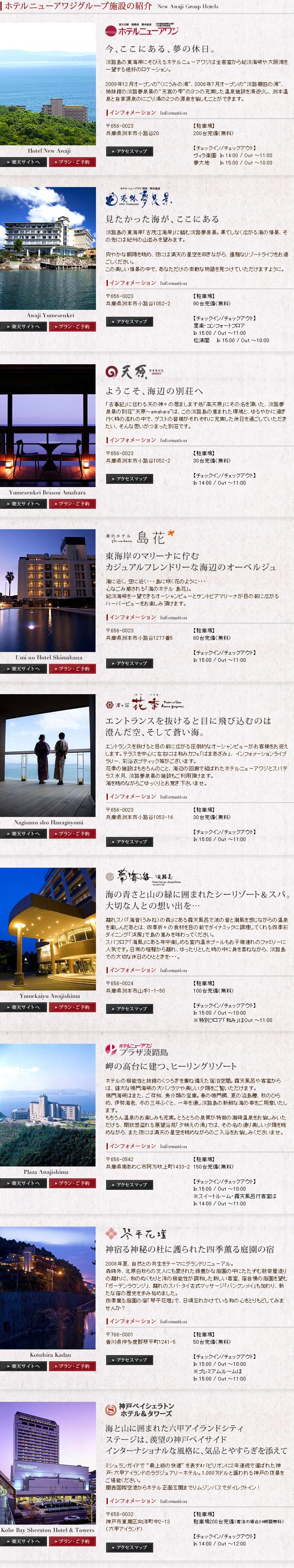 ホテルニューアワジグループ施設の紹介 New Awaji Group Hotels