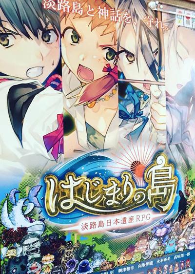 淡路島日本遺産RPG